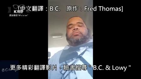 [K分享] 黑人小哥吃汉堡后超魔性反应 (中文字幕)