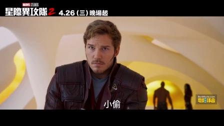 《银河护卫队2》中文特别版预告片   Guardians of the Galaxy Vol. 2 2017
