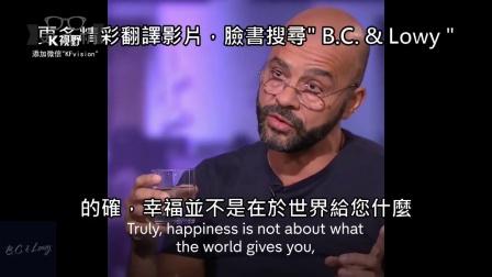 [K分享] 父亲在儿子骤逝后告诉大家幸福的诀窍 (中文字幕)
