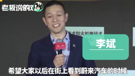 """12.8亿的联姻!""""广汽蔚来""""正式签约!"""