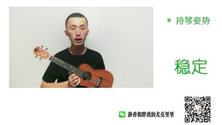 尤克里里零基础教学第三课看谱弹歌