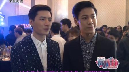 东盟卫视:《泰八卦》Krist&Singto期待广州粉丝见面会