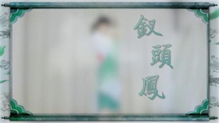 郭mini——民国风韵❀钗头凤❀