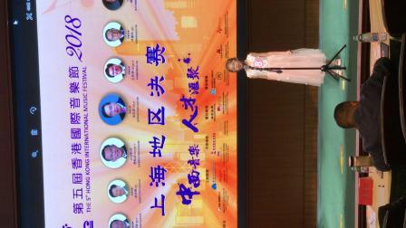 第五届香港国际音乐节