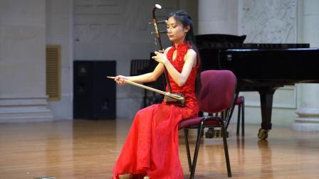 西安音乐学院2017级高远航二胡汇报音乐会