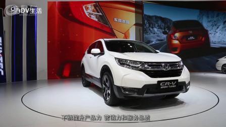 东风本田全新概念车INSPIRE Concept领衔众车型亮相深