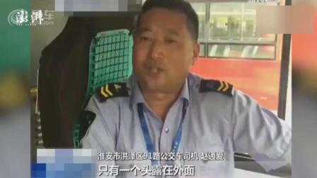 遇公交司机问救不救?乘客说救!