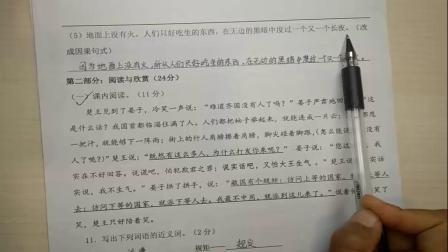 北师大版语文五年级下册期末测试卷P3-10