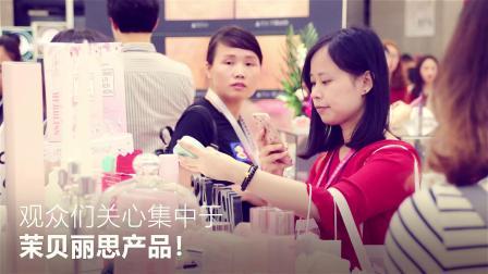 2018年茉贝丽思中国新品发布会