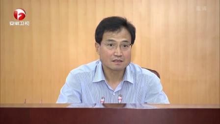 安徽新闻联播 2018 全省立法工作培训班开班