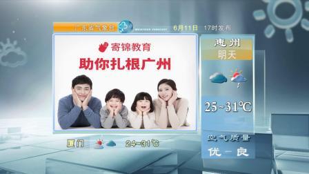 20180611广东卫视天气预报