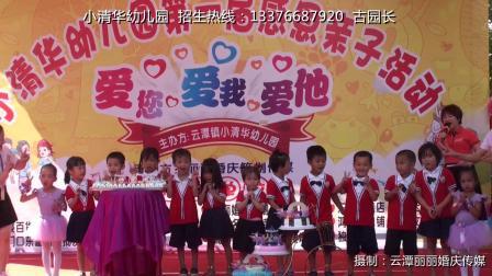 """小清华幼儿园庆六一""""爱您爱我爱他""""感恩亲子活动 丽丽婚庆策划_1"""