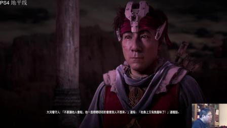 毕游侠 地平线零之曙光 全流程 第十九集