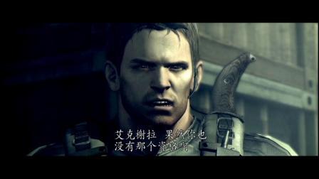 【蓝羽】PS4官方中文版《生化危机5》第6-2关