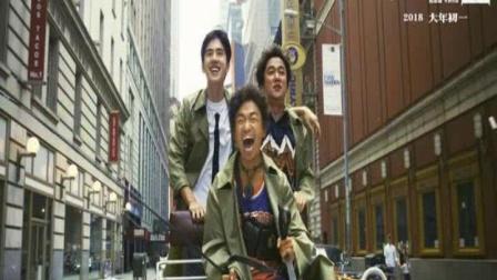 贺岁片《唐人街探案2》票房飙升破10亿,纽约取景地游客疯狂打卡