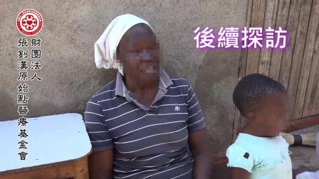 119_脚部皮肤癌案例(津巴布韦 探访)