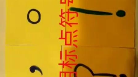 李秀梅-小学语文-标点符号-四种常用标点符号的用法