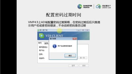 SANGFOR_aDesk_v5.0_新功能_AD域用户修改密码