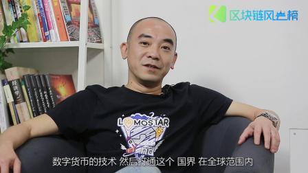 LoMoStar CEO飞熊:物联网+区块链,孵化全新公有链