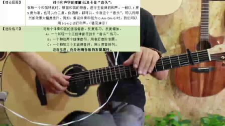 吉他乐理教学 第88集 即兴SOLO的原理(2)墨音堂