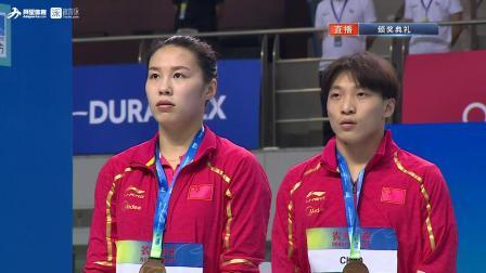 FINA武汉跳水世界杯-混双3米板、女子3米板颁奖典礼