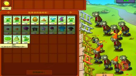 植物大战僵尸无尽冒险模式泳池3关 经典电脑版塔防游戏 豌豆坚果窝瓜联手守护后花园