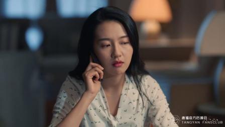 《归去来》唐嫣 萧清cut28