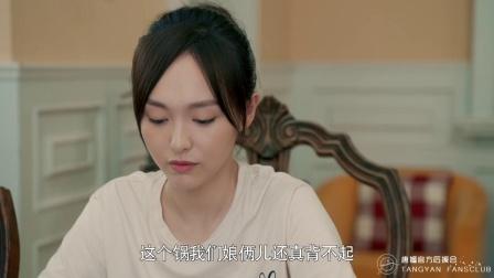《归去来》唐嫣 萧清cut35