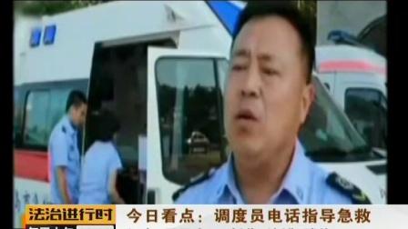 """法治进行时 2018 """"低头族""""遭抢夺 走访寻劫匪"""