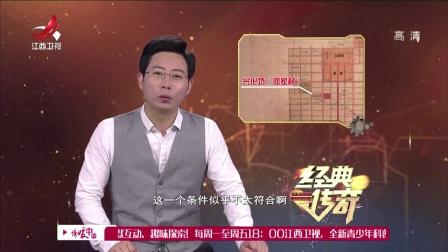 经典传奇 唐朝重宝之谜 180612 高清