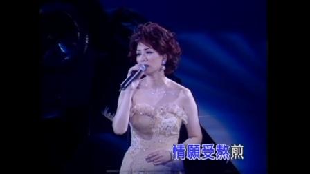 蔡琴 三年(一起走来演唱会)