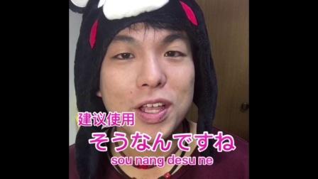 在日本女生不能说soga?真的吗???【公介什么都答】