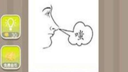 疯狂猜成语鼻子打出一个嗤成语答案