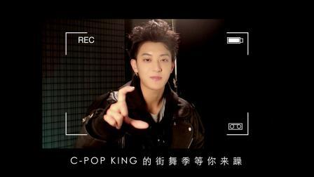 黄子韬C-POP街舞季招募