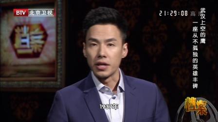 """""""喀秋莎""""赴中国参加抗战档案20180612 高清"""