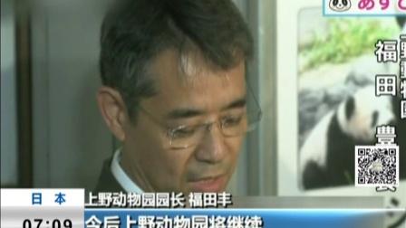 """日本:大熊猫""""香香""""迎来一周岁生日 新闻早报 180613"""