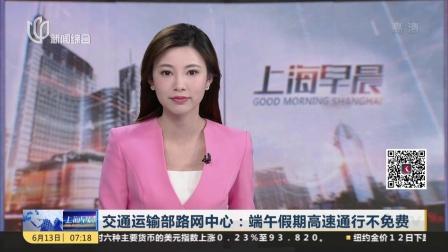 上海早晨 2018 交通运输部路网中心:端午假期高速通行不免费