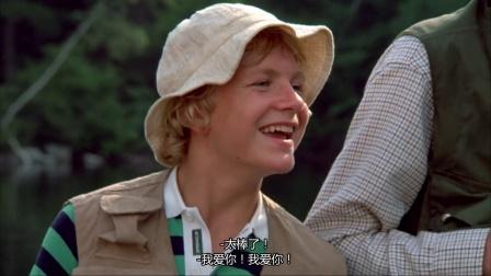 《金色池塘》钓上了五彩鳜鱼欣喜若狂,罗曼讲述自己的恋爱经过