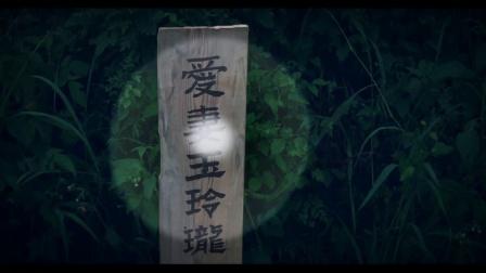 《赶尸人之摄魂铃》  湘西墓地探秘发现铃铛 意外穿越