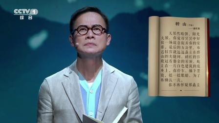 朗读者 第二季 罗大佑朗读:谢旺霖《转山》献给内心笃定的年轻人