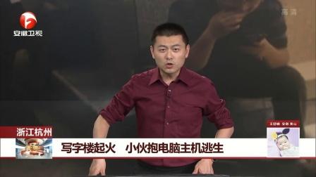 每日新闻报 2018 浙江杭州 写字楼起火 小伙抱电脑主机逃生