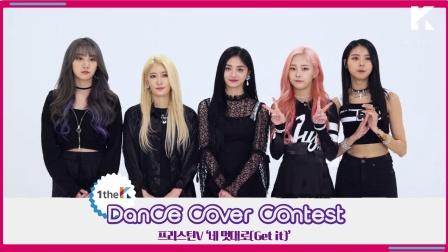 [1theK Dance Cover Contest ] PRISTIN V _ Get It