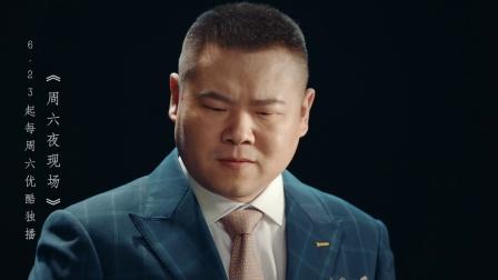 陈赫岳云鹏《瘦不下来》MV