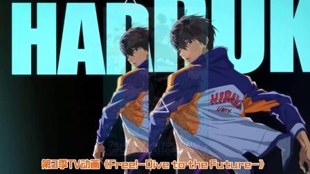 《Free!》第三季动画公布新视觉图 追加六位声优