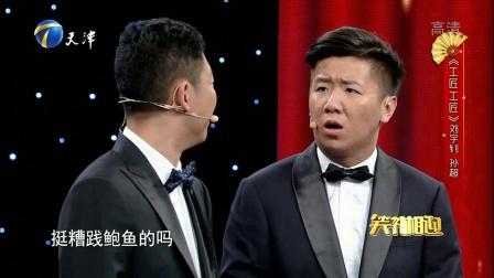姜昆解读大国工匠精神