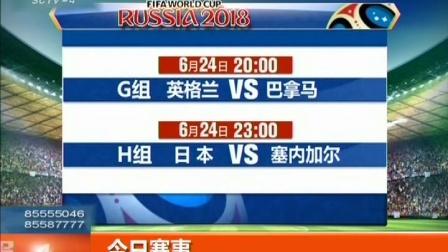 2018俄罗斯世界杯·第十一比赛日 今日赛事现场快报20180624 高清