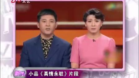 孙涛和闫学晶搞笑小品《真情永驻》爆笑演绎!