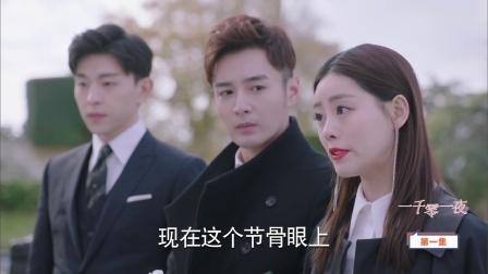 《一千零一夜》01集 优酷全网首播 热巴邓伦今夏最甜恋!