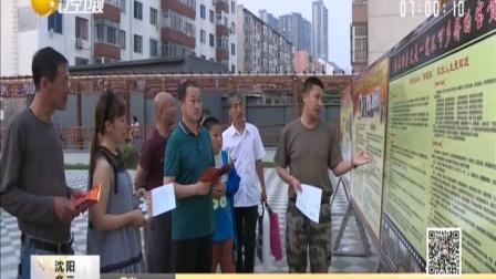 第一时间 辽宁卫视 2018 盘锦市双台子区开展丰富多彩的活动宣传征兵