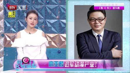 每日文娱播报 2018 6月 高亚麟 进军动漫产业?